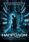 Напролом / Lockout (2012) 1080p HDTV.  Трейлер