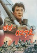 Приказ 027 / Myung ryoung 027  (1986)DVDRip
