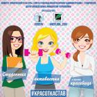 Ставропольчанки смогут принять участие в конкурсе «Студентка, активистка и просто красавица!»
