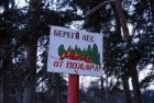 Ставропольские заказники к пожароопасному сезону готовы