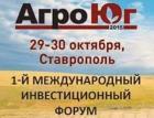 На Ставрополье открывается международный агропромышленный инвестфорум