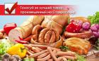 В крае завершается конкурс «Ставропольское качество»