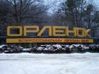 Делегация ставропольских школьников отправилась во Всероссийский лагерь «Орлёнок»
