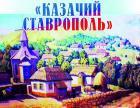 Выставка «Казачий Ставрополь» открылась в краевой столице