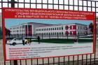 В Ставрополе сдана в эксплуатацию школа с теннисным кортом и тремя спортзалами