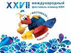Ставропольские КВНщики выступили в Сочи