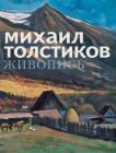 В краевом изомузее открылась экспозиция, посвящённая художнику Михаилу Толстикову