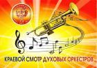 Краевой смотр духовых оркестров пройдёт на Ставрополье