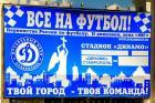 Глава Минспорта: Задолженность игрокам «Динамо» ликвидирована