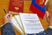 В Ставрополе сотруднику полиции за получение взятки грозит до 12 лет тюрьмы