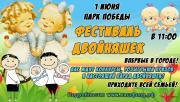 В Ставрополе пройдёт Фестиваль Двойняшек
