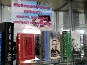 В Ставрополе открылась выставка «Библиотечный курорт: книги, которые читают на отдыхе»