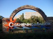Жителям Солнечнодольска вернут три миллиона рублей за горячую воду
