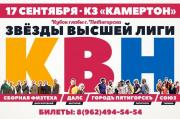 Звезды Высшей лиги КВН поборются заКубок главы Пятигорска