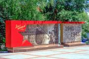 В Ставрополе обновят мемориальное панно «Мы победили!»